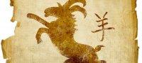 Китайский гороскоп: характеристика и совместимость людей, рожденных в 1955 году